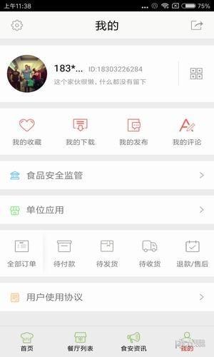 乌当阳光餐饮app