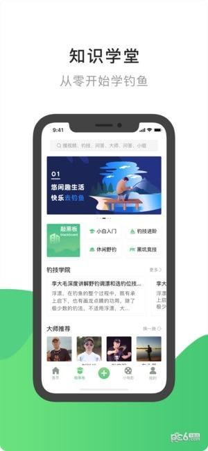 去钓鱼app下载