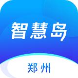 郑州智慧岛
