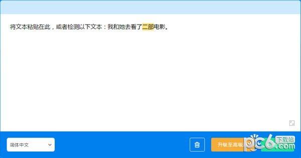LanguageTool(文体和语法校对软件) v4.3官方免费版