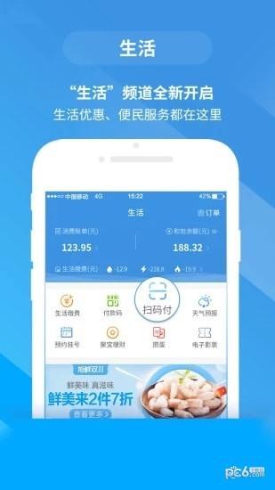 移动惠生活app下载