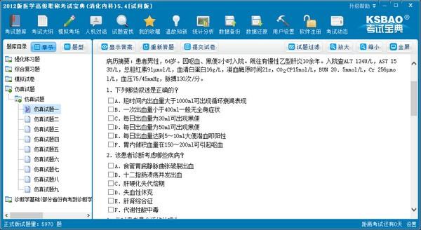 2012版医学高级职称考试宝典(消化内科)