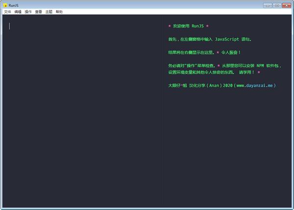 RunJs(代码编辑器)