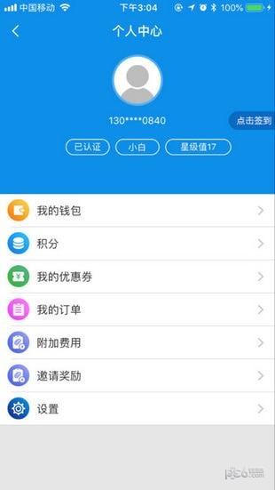 新协力共享汽车app下载