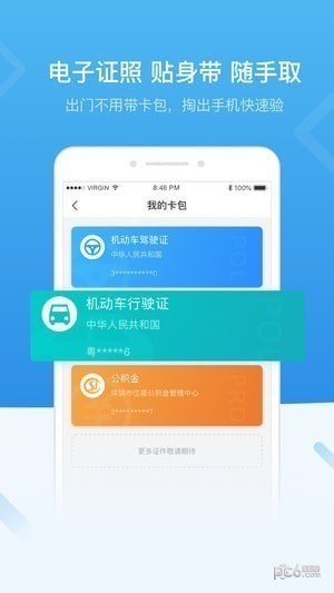 i深圳软件