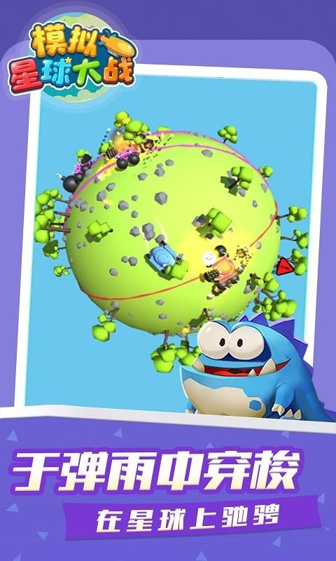 模拟星球大战(图2)
