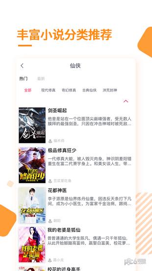 多阅免费小说app下载