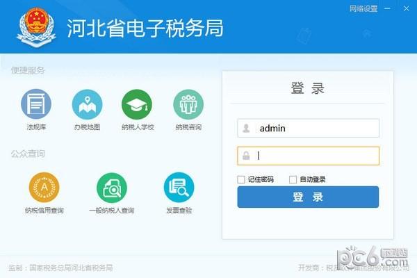 河北省电子税务局