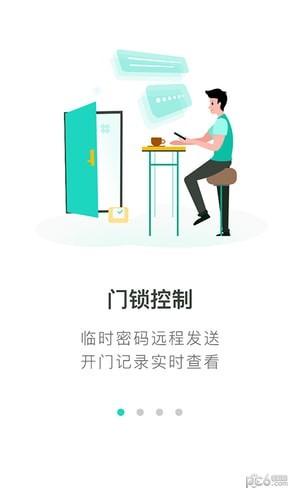 中移智家app下载