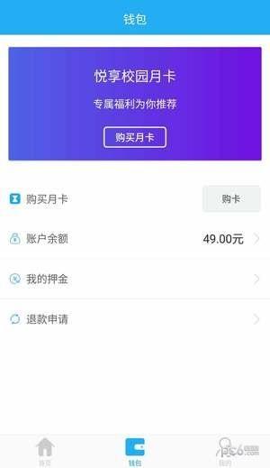 悦享校园软件下载