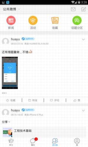 �教云平�_��X版