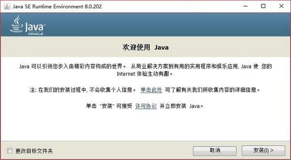 Java运行环境(Java SE Runtime Environment)