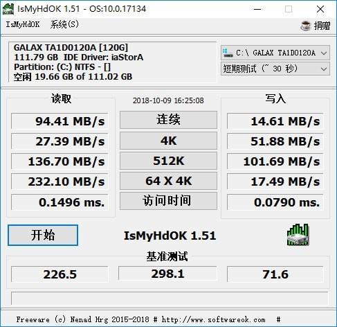 硬盘测试软件IsMyHdOK 硬盘管理工具