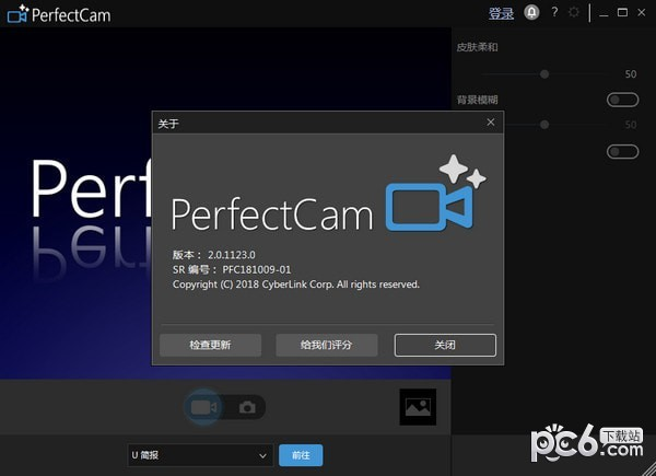 cyberlink perfectcam 2