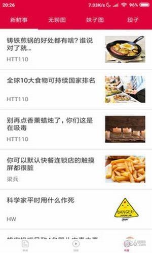 乐彩头条app下载