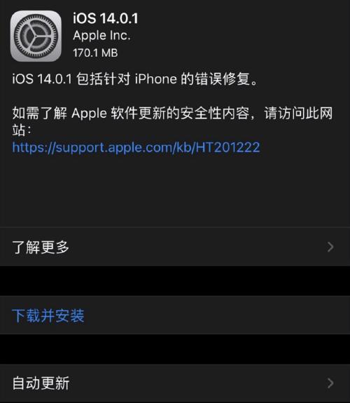 黑菠萝收集整理 iOS 14.0.1固件下载地址