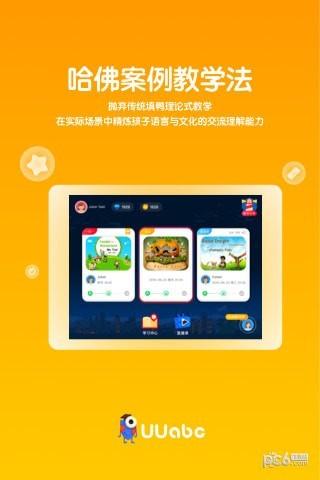 uuabc安卓app下载