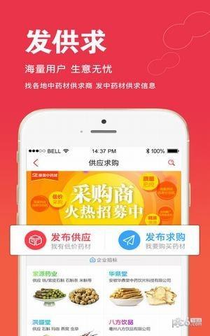 康美中药城app