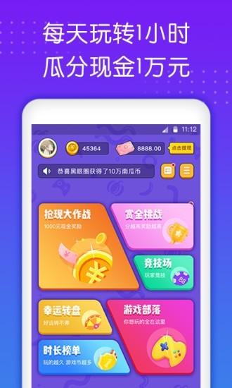南瓜小游戏icon