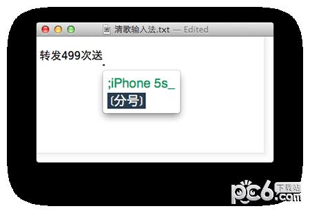 清歌五笔输入法Mac版