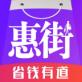 惠街iOS最新版_惠街iOS官网下载