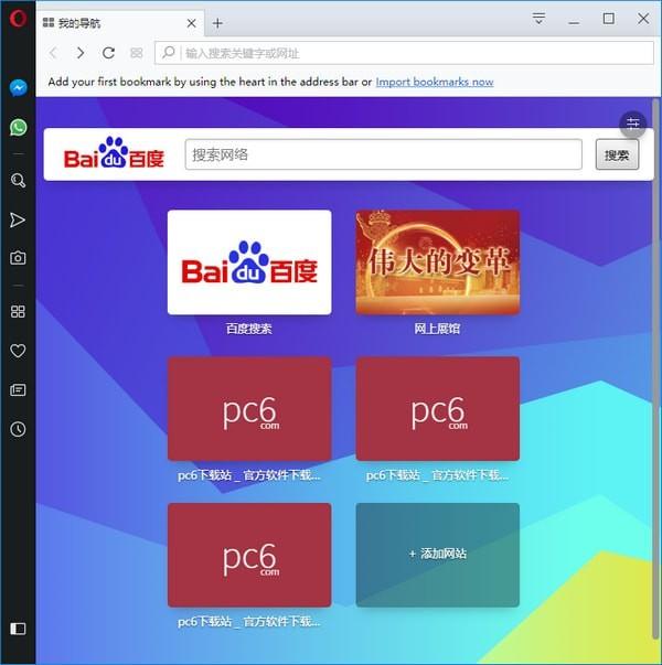 Opera浏览器测试版