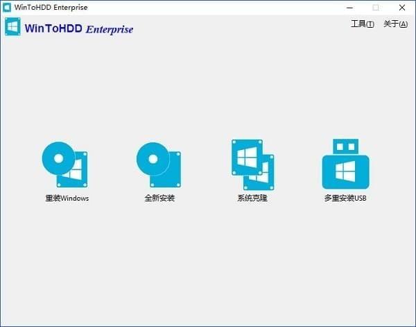 WinToHDD Enterprise