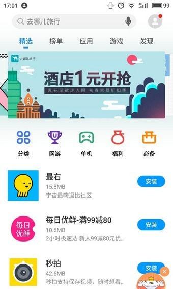 360应用市场截图