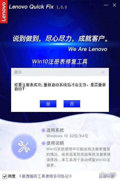 Win10注册表修复工具