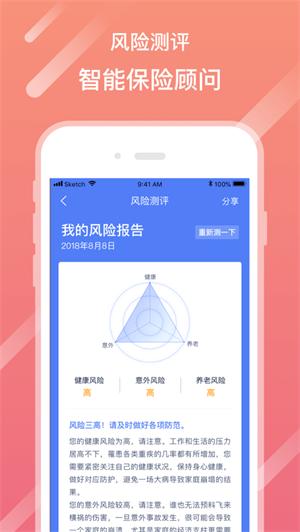 泰生活app官方下载