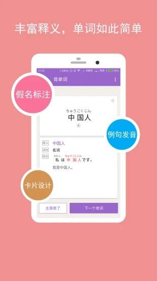 卡卡日语电脑版