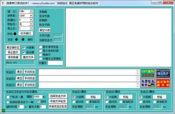 捷通串口调试软件 v7.0免费版