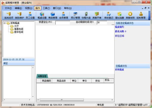 超易餐饮管理软件