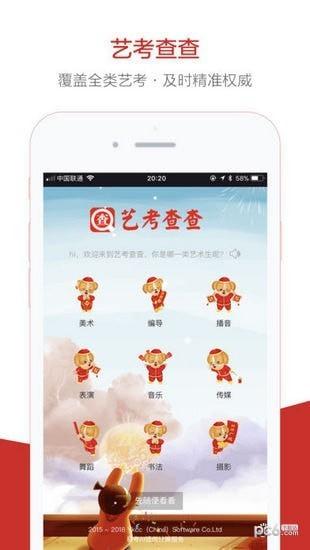 艺考查查app下载