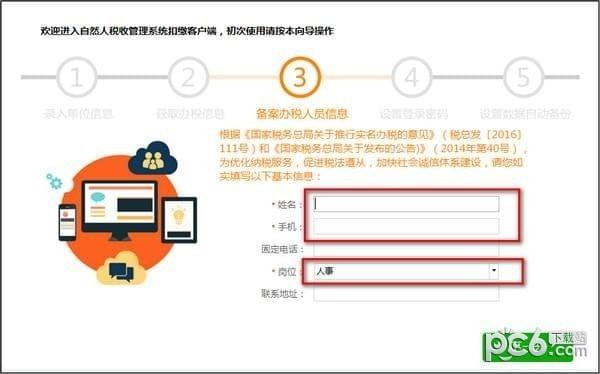 湖北省自然人税收管理系统扣缴客户端