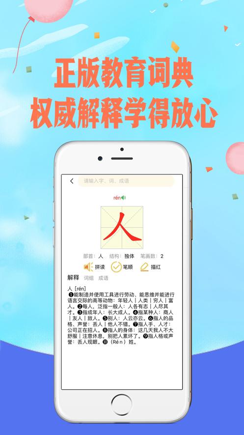 爱拼音iOS
