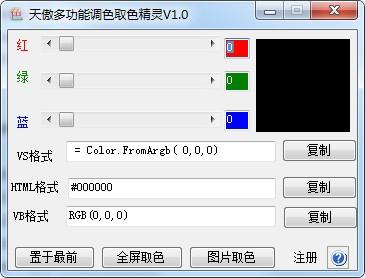 天傲多功能调色取色精灵-天傲多功能调色取色精灵下载 v1.0官方版