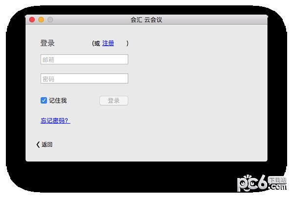 会汇for Mac