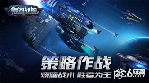 银河战舰传说(图6)