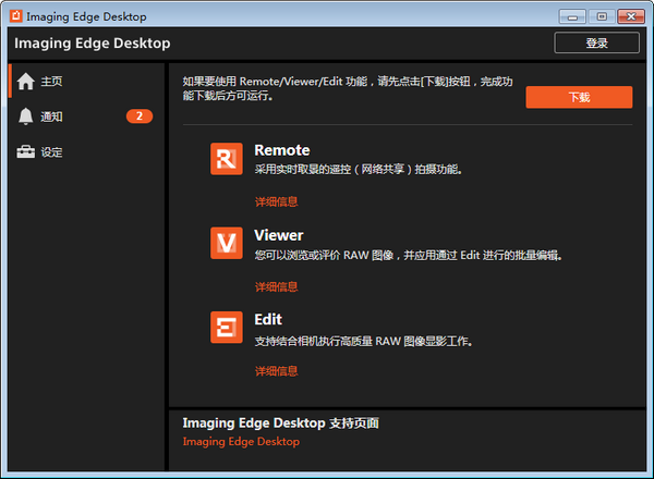 Imaging Edge Desktop