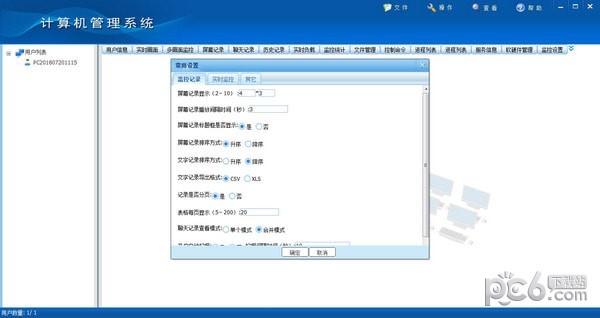网管家计算机管理系统