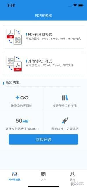 迅捷pdf转换器app下载