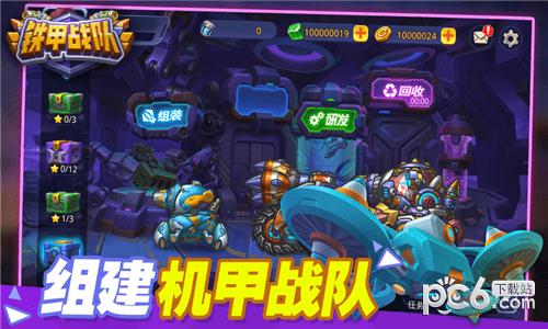 铁甲战队iOS
