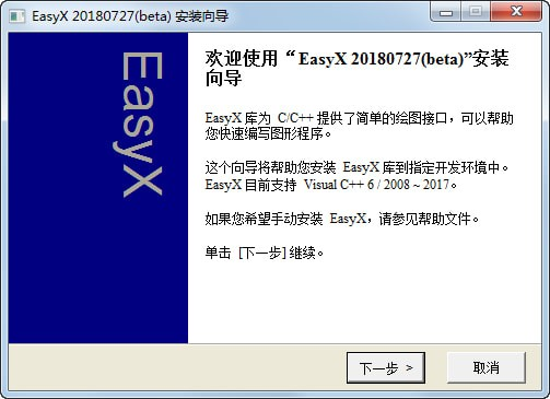 EasyX(c++图形库)