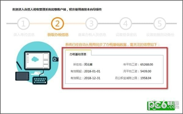 自然人税收管理系统扣缴客户端湖北省