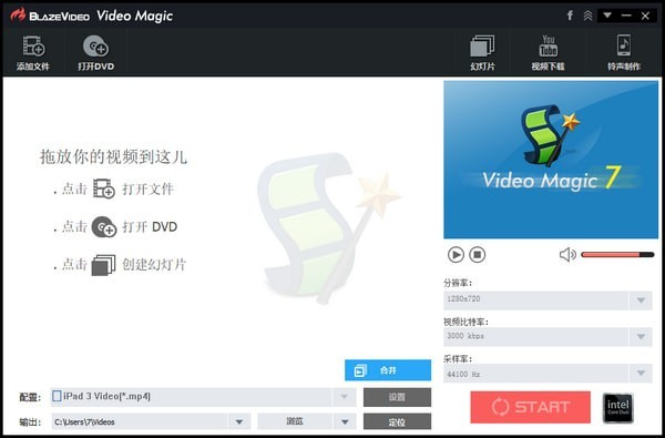 Blaze Video Magic Ultimate(音视频转换工具)