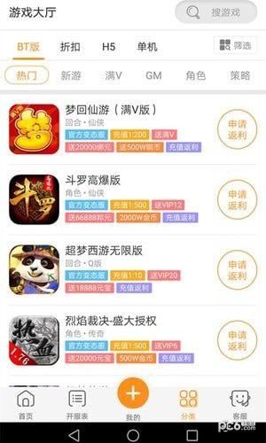 九妖游戏星耀版app下载
