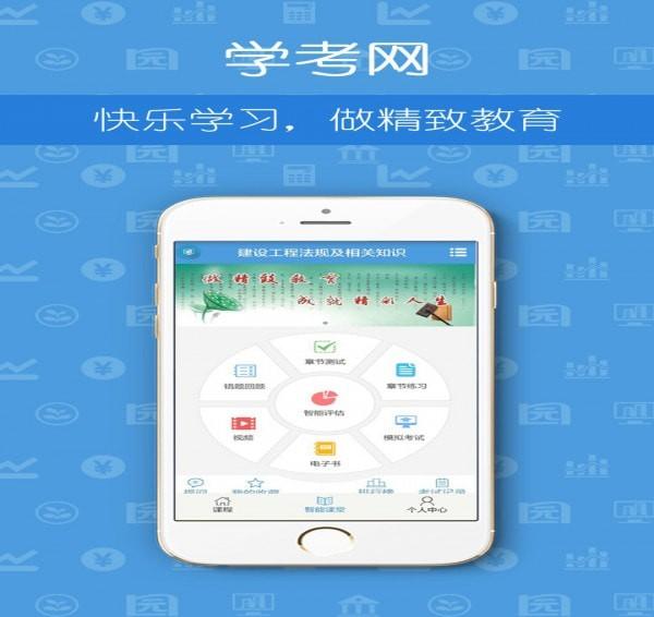 学考网app电脑版下载
