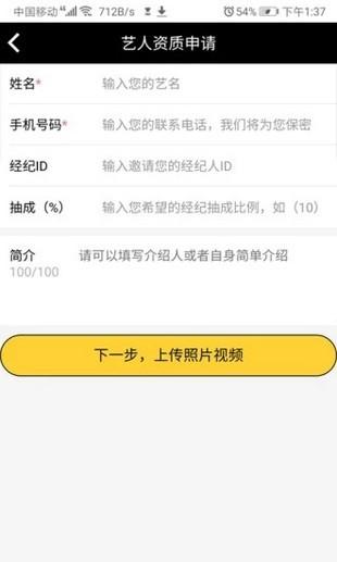 8号艺人app下载