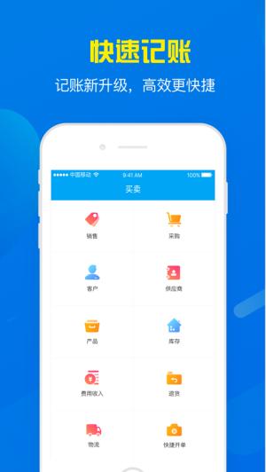 秒账app